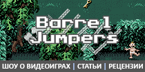 Barrel Jumpers. ��� � ����������.