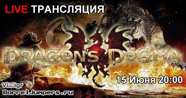 dragonsdogmastream
