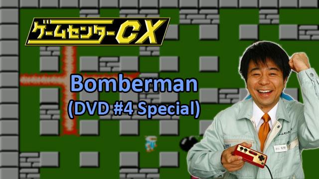 gccxbomberman