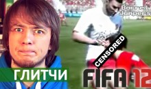 Глитчи — FIFA нетрадиционной ориентации