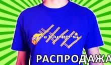 Распродажа футболок BarrelJumpers!