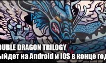 DOUBLE DRAGON TRILOGY выйдет на iOS и Android в конце года