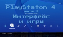 Первый взгляд на PS4. Часть 2. Интерфейс и игры.