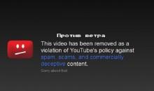 Против Ветра: Youtube против геймеров
