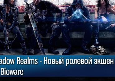 ShRealms
