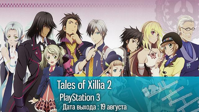 Tales-of-Xi
