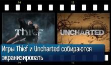 Игры Thief и Uncharted собираются экранизировать