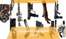 Выдуманные виды оружия — [10 из 10]