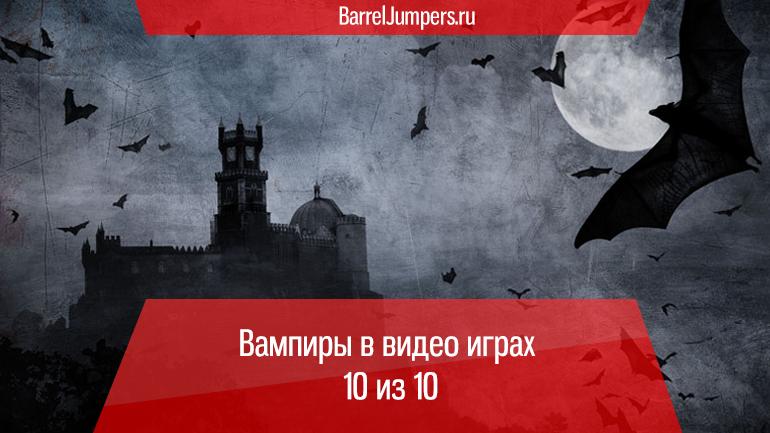 vamp10