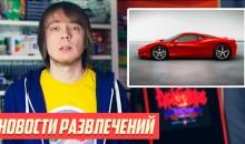 Ferrari из лего — Новости Развлечений