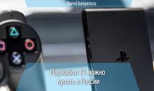 PlayStation TV можно купить в России