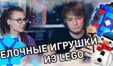 Ёлочные игрушки из LEGO — Brickworm Special