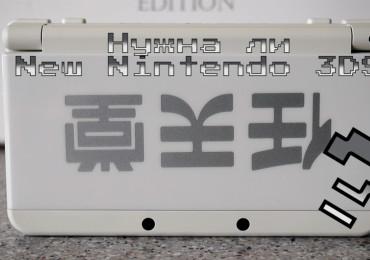New3D