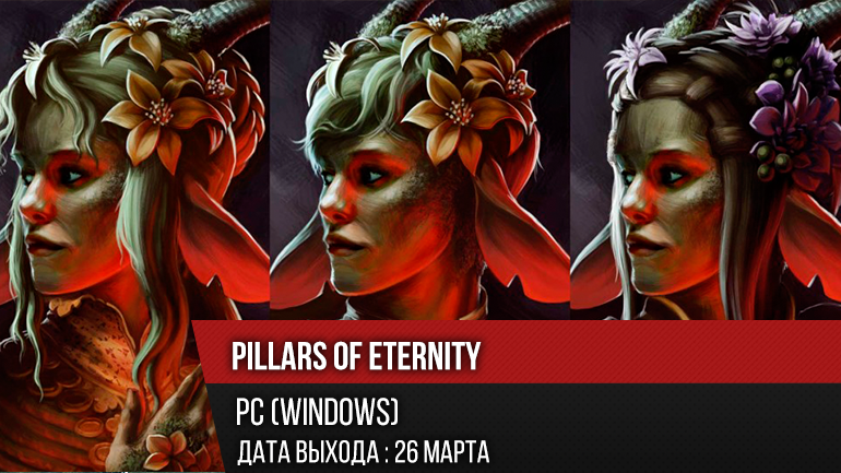 PillarsofEternity