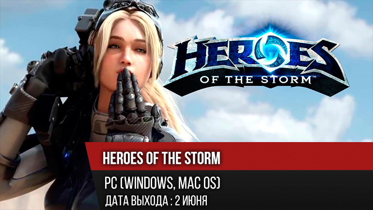 HeroesoftheStorm1