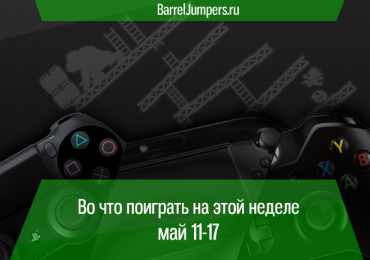 playmay11-17