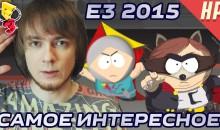 E3 2015 — Самое интересное с выставки