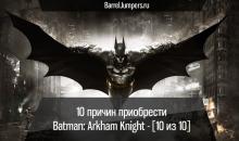 10 причин приобрести Batman: Arkham Knight — [10 из 10]
