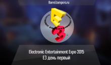 Electronic Entertainment Expo 2015 — Е3 день первый