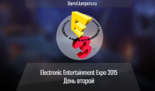 Electronic Entertainment Expo 2015 — Е3 день второй
