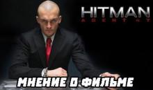 Мнение о фильме. Хитмэн: Агент 47/Hitman: Agent 47 (By Батхед)