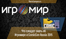 Что следует знать об Игромире и ComicCon Russia 2015