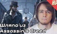 Шляпа из Assassin's Creed — Новости Развлечений
