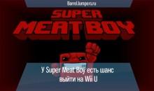 У Super Meat Boy есть шанс выйти для Wii U.