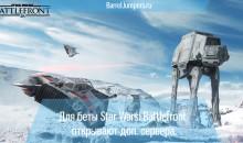 Для беты Star Wars: Battlefront открывают дополнительные сервера.