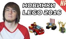 Новинки LEGO первой половины 2016 года — Новости Развлечений