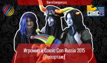Игромир и Comic Con Russia 2015 [Репортаж]