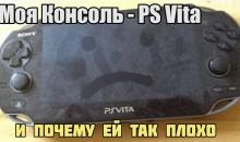Моя Консоль — PS Vita