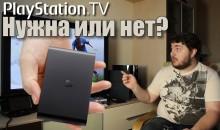 Playstation TV. Нужна или нет?