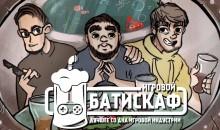 Игровой Батискаф — Резиновые орки и Fallout напотом
