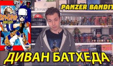 Panzer Bandit — Диван Батхеда (PS 1)