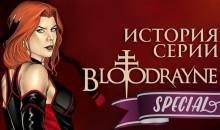 История серии BloodRayne. Special