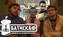 Игровой Батискаф — Недоступный VR и Half-Life 3