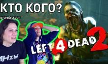 Left 4 Dead 2 — Кто Кого? (2 сезон 5 выпуск)