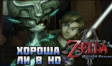 Особое Мнение. The Legend of Zelda: Twilight Princess HD