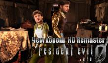 Особое Мнение. Resident Evil HD Remaster