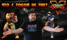 Street Fighter V Что с тобой не так?