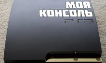 Моя Консоль — Sony Playstation 3