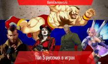 Топ 5 русских в играх