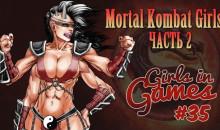 Девушки из Mortal Kombat. Часть 2 [Girls in Games]