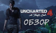 Uncharted 4 — Лучшее игровое приключение! Обзор