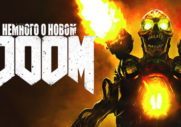 Обзор на Doom (2016): PC, Playstation 4, Xbox One