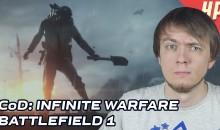 Call of Duty в космосе, Battlefield на коне! — Новости Развлечений