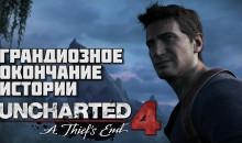 Uncharted 4. Последнее приключение Дрейка