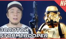 Золотой Stormtrooper — Новости Развлечений