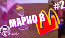 VLOG #0: Марио в McDonald's #2